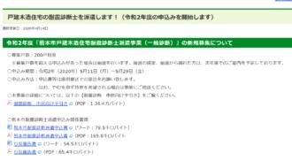 熊本市耐震