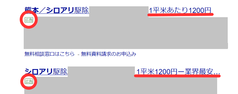 シロアリ業者紹介サイト