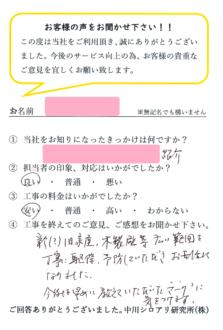 熊本市中央区水前寺シロアリ駆除予防